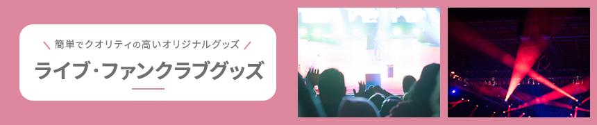 ライブ・ファンクラブグッズ