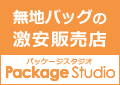 Package studio